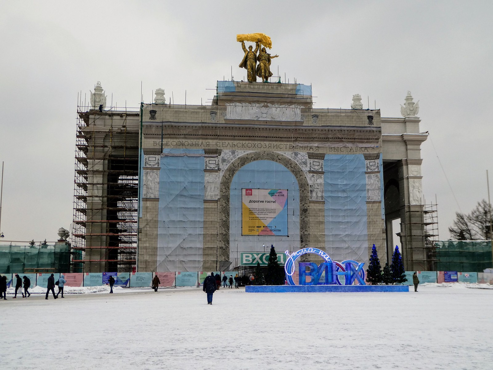 Entrance Archway to the VDNKH Park, Moscow