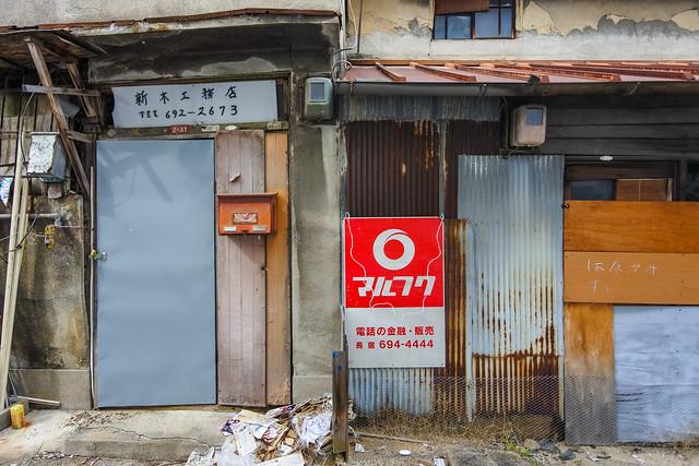 新木工務店 with マルフクはなかみす