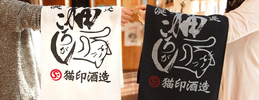新年【初】アイテム!「猫ころがし」に待望のタオル登場!