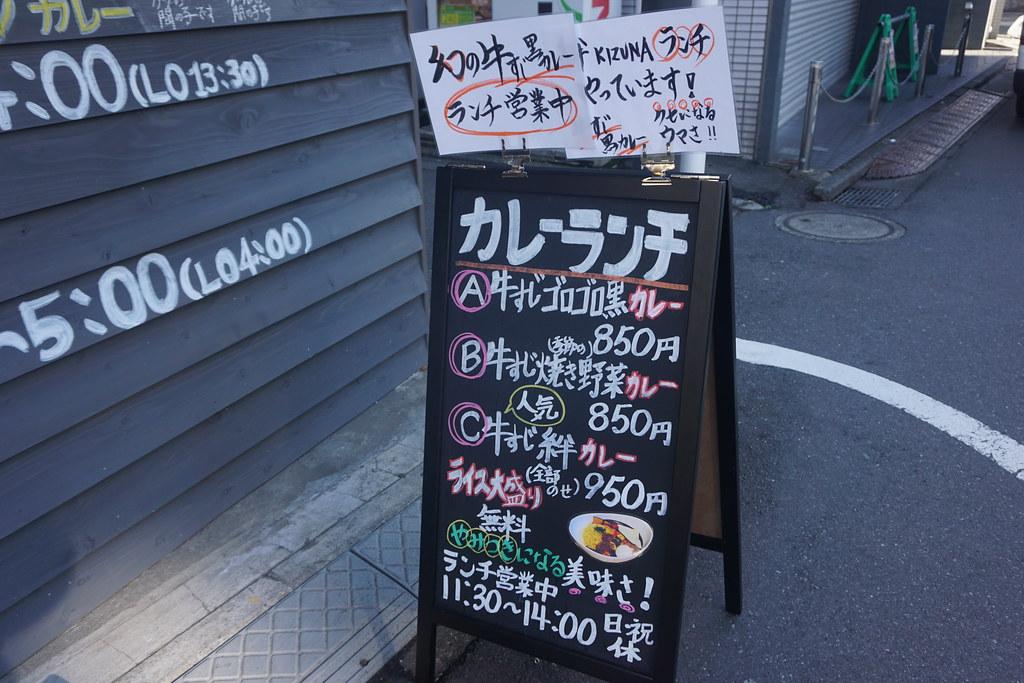 絆(東長崎)