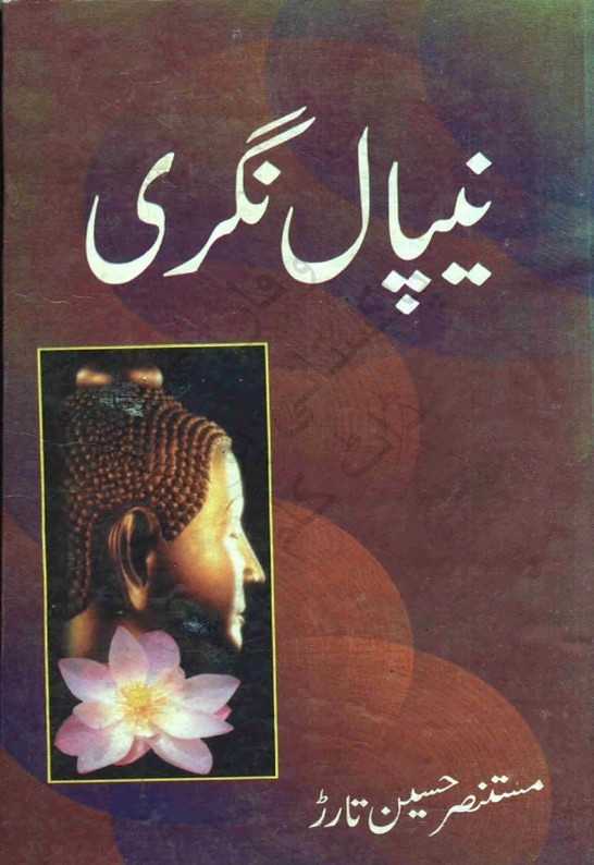 Nipal Nagri is a very well written complex script novel which depicts normal emotions and behaviour of human like love hate greed power and fear, writen by Mustansar Hussain Tarar , Mustansar Hussain Tarar is a very famous and popular specialy among female readers