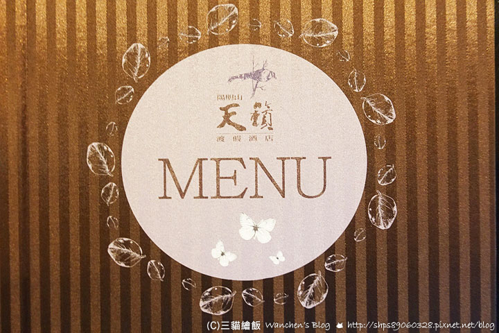 藍鵲閣 菜單