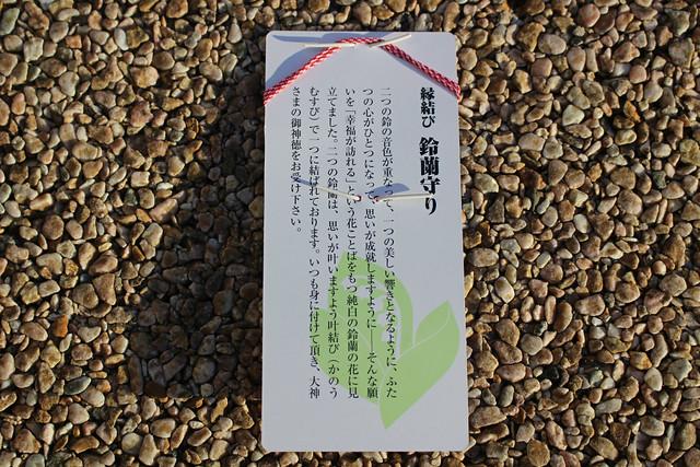 tokyodaijingu038