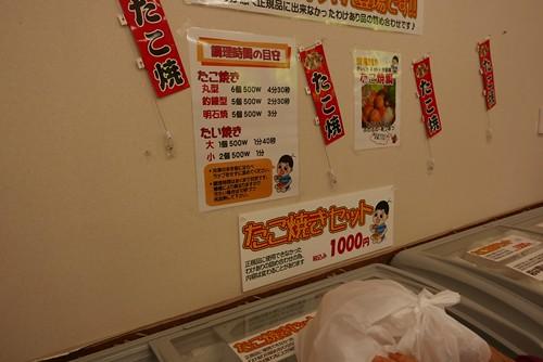 takoyaki8chan007