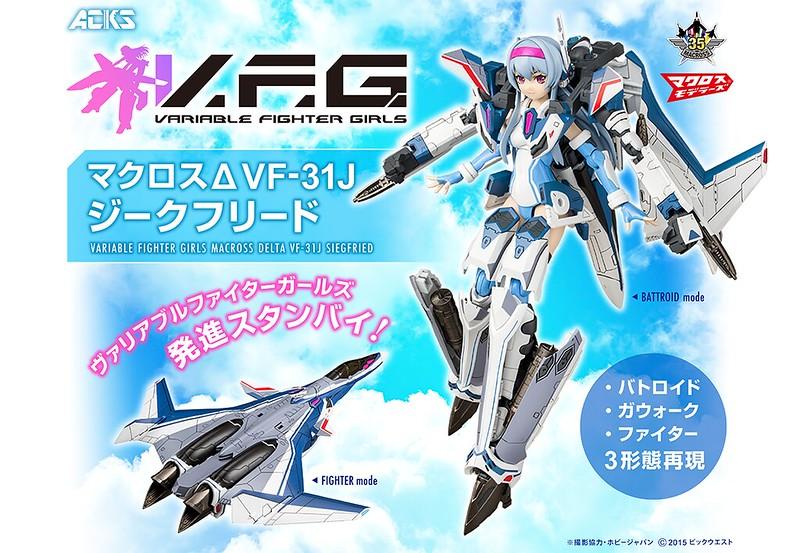 馬克羅斯也要來玩機娘化!?ACKS V.F.G.《超時空要塞Δ》 VF-31J 齊格菲(ジークフリード) 組裝模型