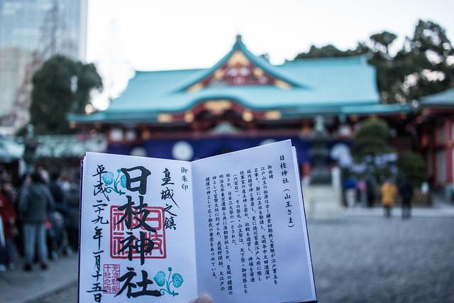 20170115_日枝神社_0025.jpg