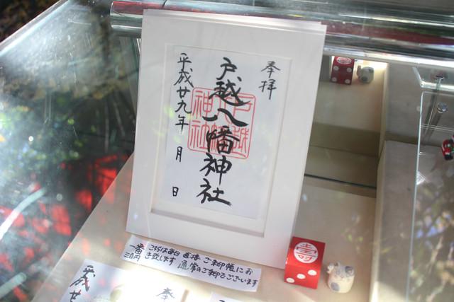 togoshihachimanjinja018