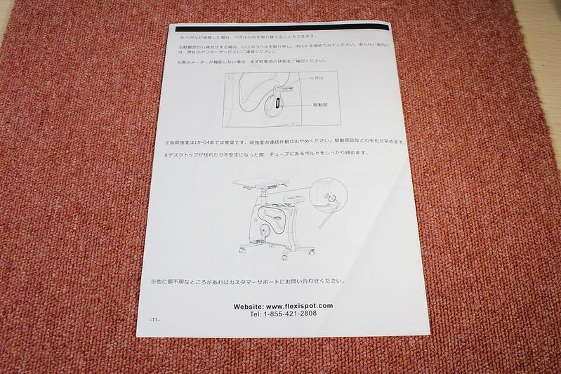 FLEXISPOT デスクバイク V9 マニュアル (9)