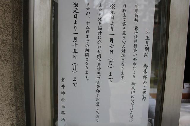 iwaijinja-gosyuin023