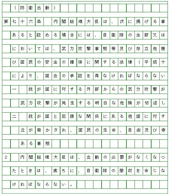シン・ゴジラと条文の書き方 (2)
