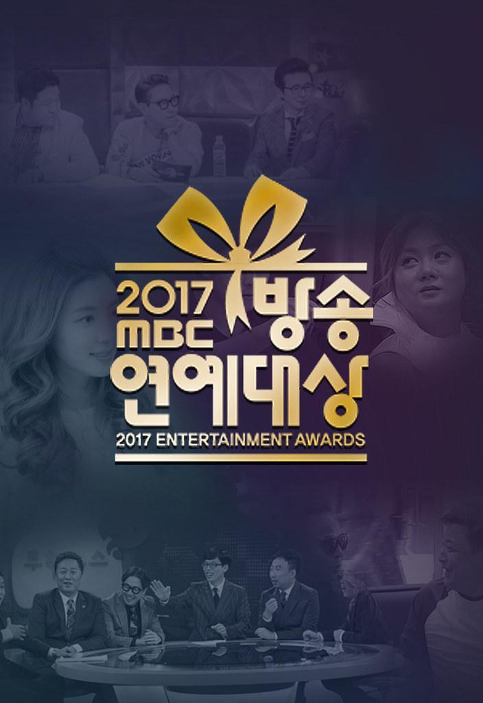 Lễ Trao Giải MBC 2017 (2017)