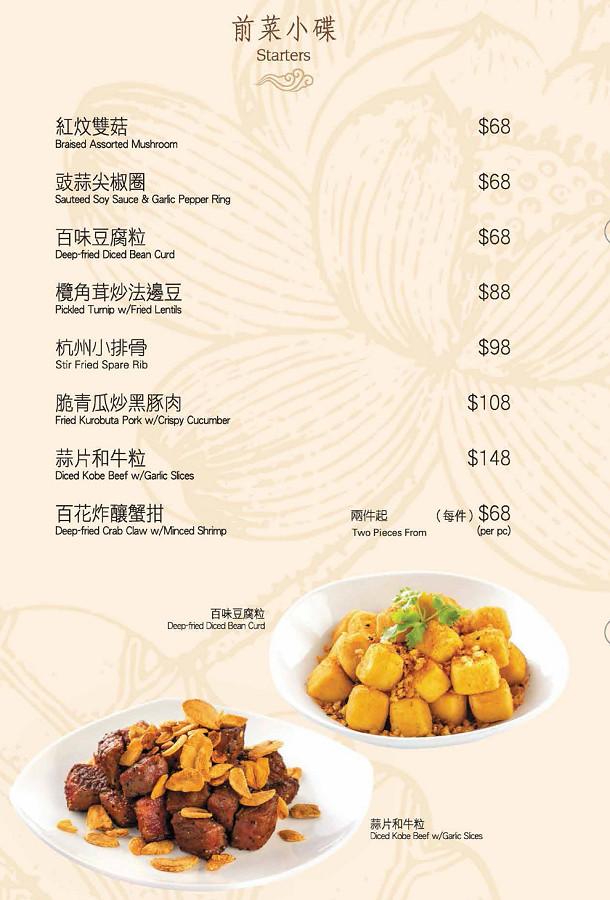 香港美食大三圓菜單價位19
