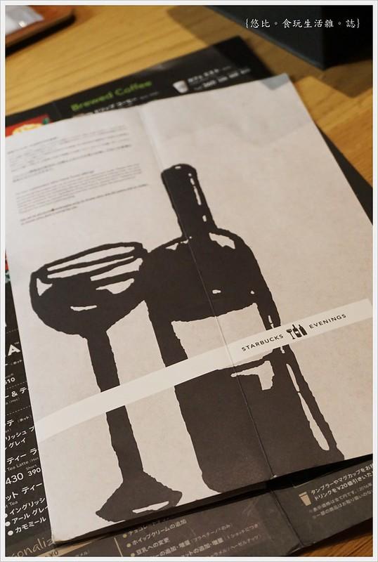星巴克酒吧-10-酒類MENU