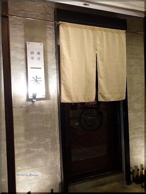 Photo:2017-12-03_T@ka.の食べ飲み歩きメモ(ブログ版)_和食からの驚きの酒揃い寿司までも【春吉】春吉酒亭一歩_01 By:logtaka
