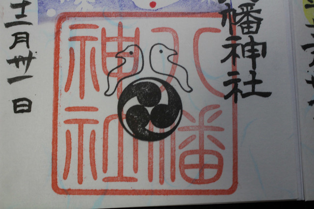 taishidoui-gosyuin061