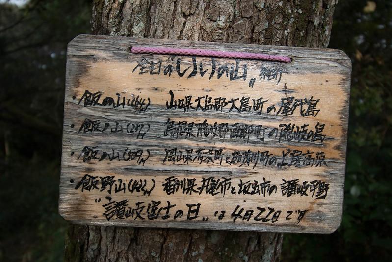 20161106_飯野山(讃岐富士)_0116.jpg
