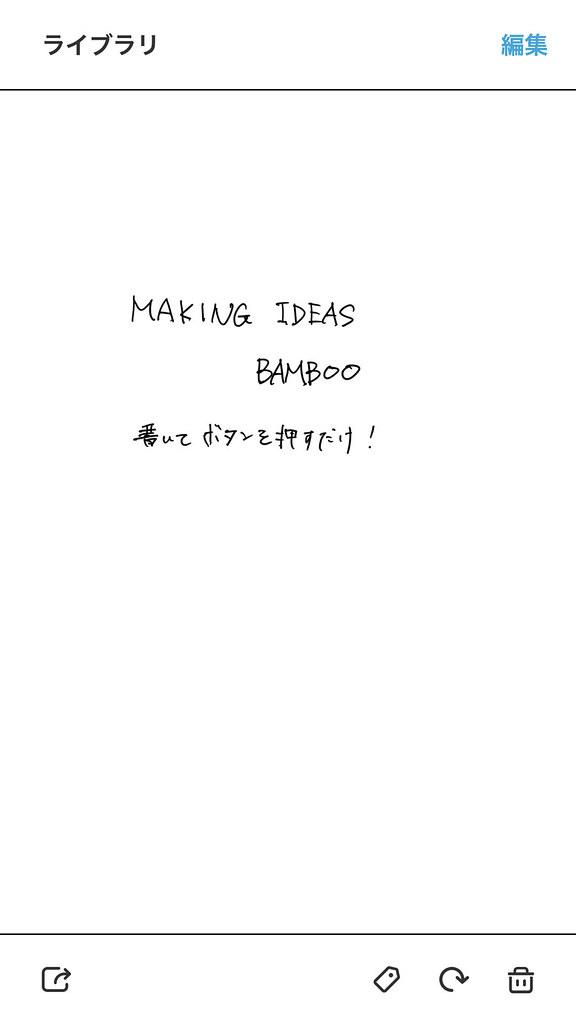 bambooアプリにデータが飛んだ