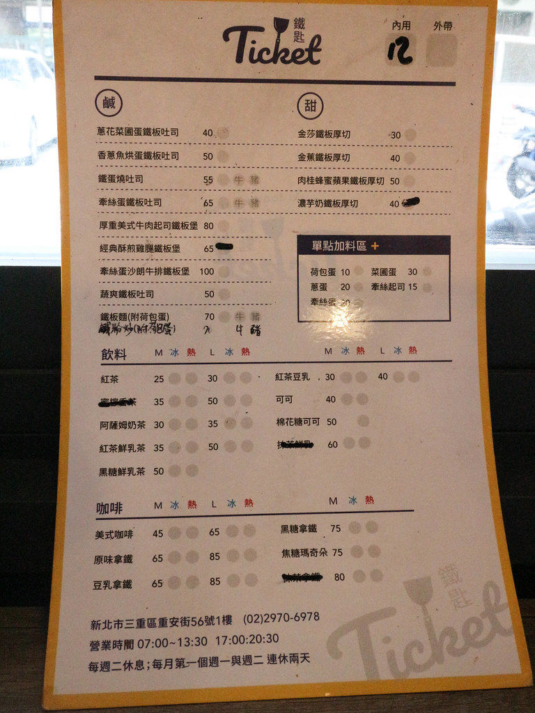 ticket鐵匙 (3)