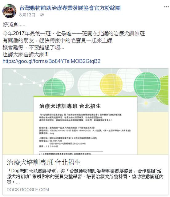 FireShot Pro Screen Capture #003 - '台灣動物輔助治療專業發展協會官方粉絲團 - 貼文' - www_facebook_com_pata_tw_posts_1431599030222857