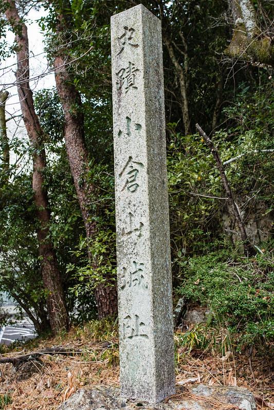 小倉山城跡