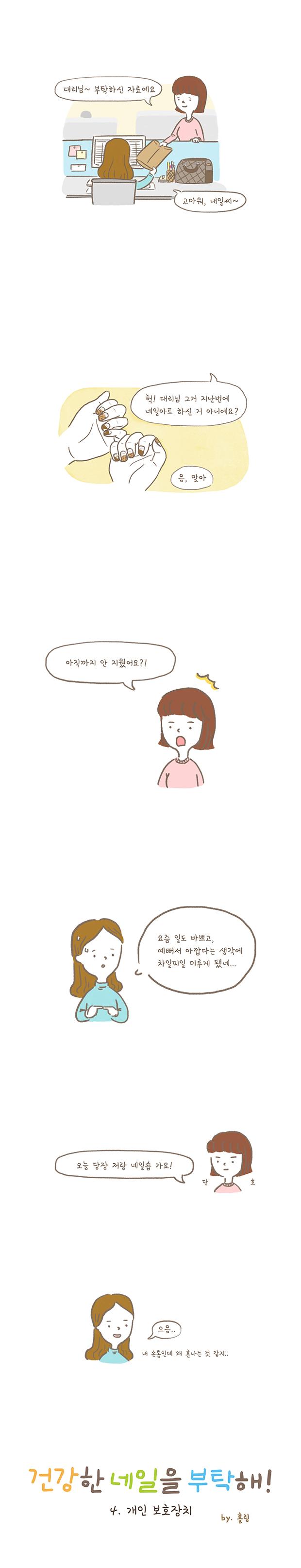 웹툰_종사자용(개인 보호장치)1