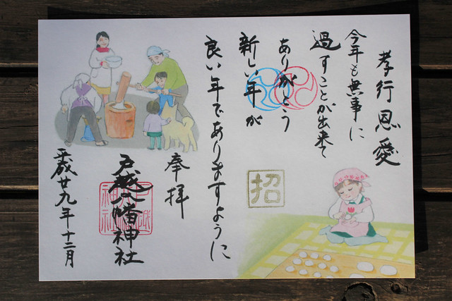 togoshihachimanjinja066