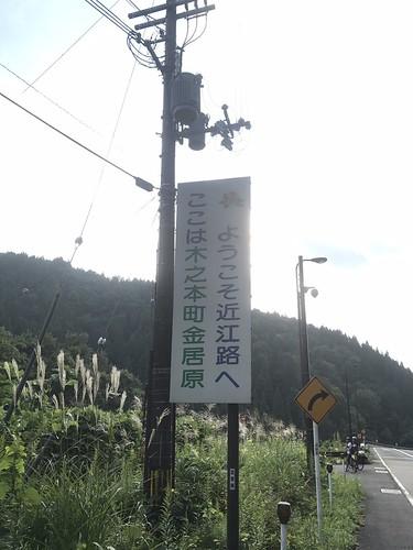 滋賀県へ。長浜から輪行して京都に戻った