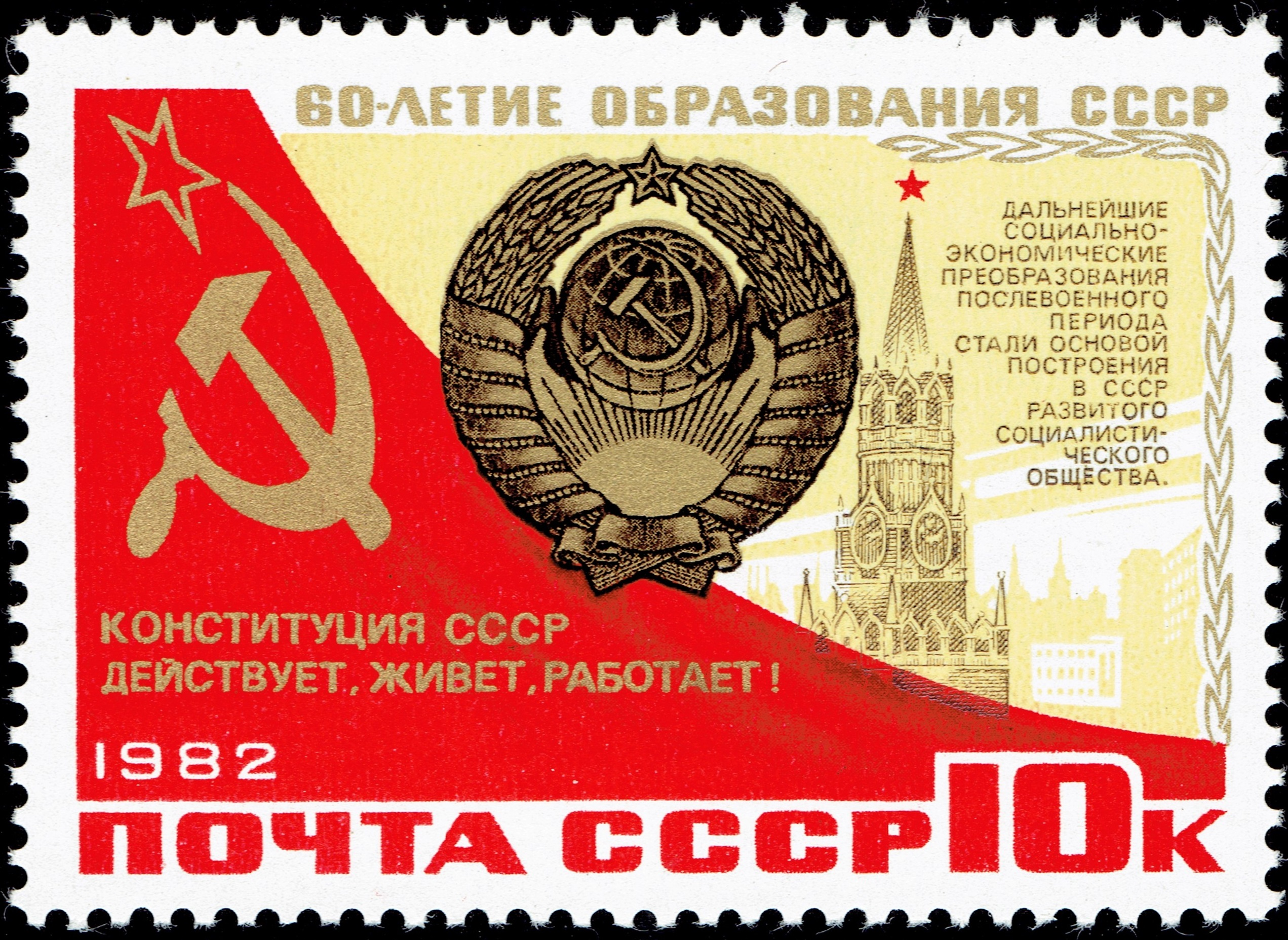 The socialist camp is ... The USSR and the countries of the socialist camp