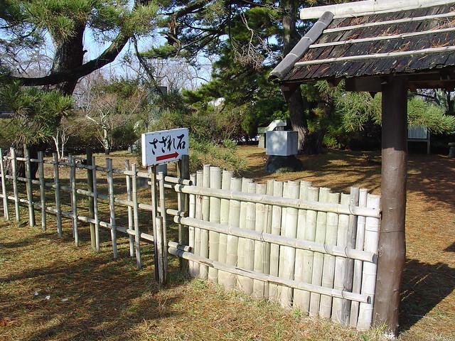 Sazare-Ishi (さざれ石)