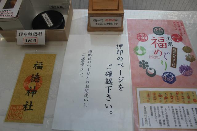 fukutoku_mebuki025