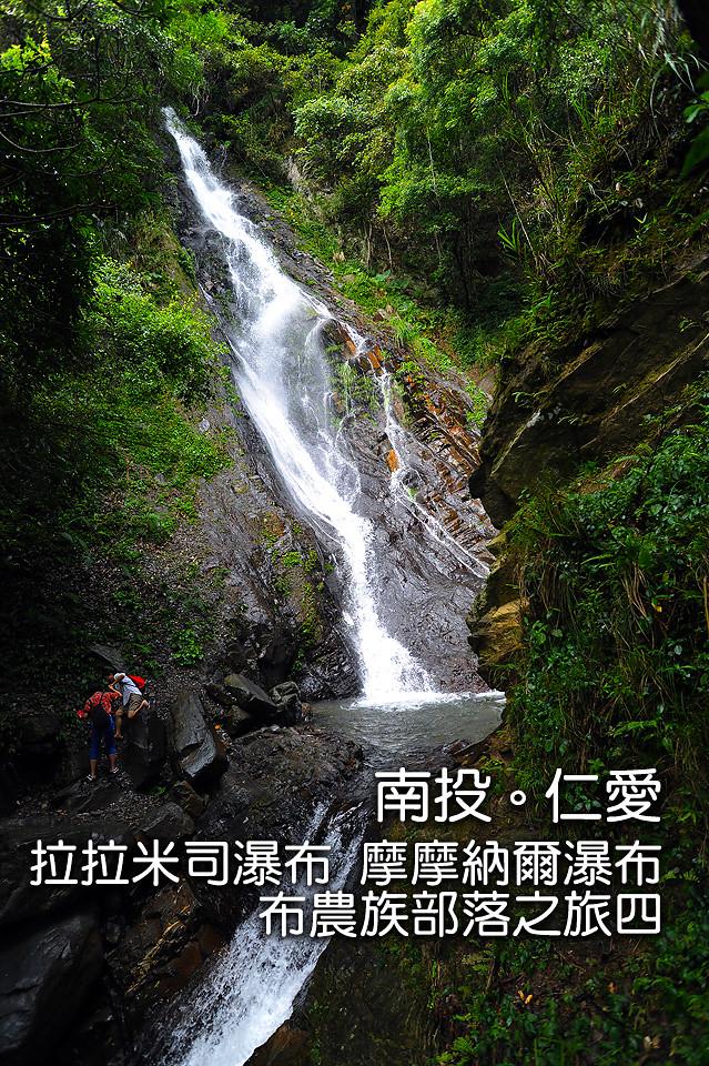 南投仁愛-拉拉米司瀑布.摩摩納爾瀑布