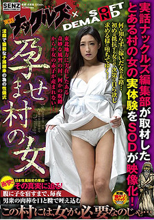 SDDE-519 SOD Imagines Real Experiences Of A Woman In A Village Covered By Real Story Knuckles Editorial Department! Sex Ritual For Inheritance Of Obscene Descendants By A Woman In A Pregnant Village