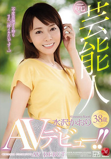 JUY-315 Former Celebrities Kaori Mizusawa 38 Years Old AV Debut! !