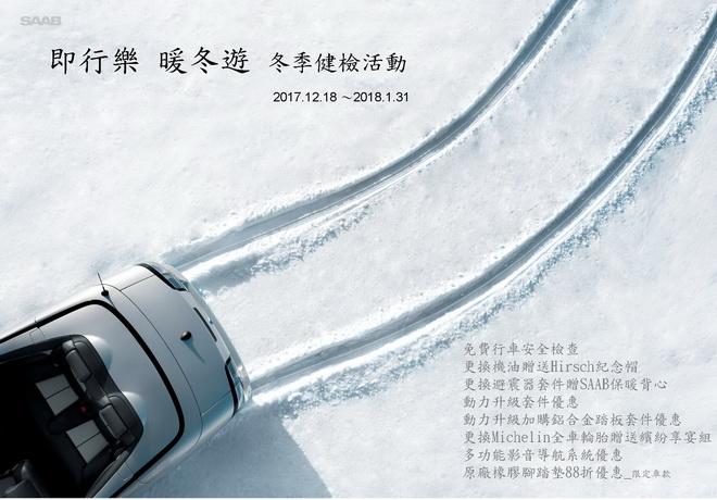 2017冬季健檢DM