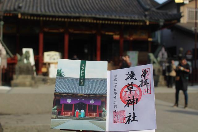 浅草神社の通常の御朱印