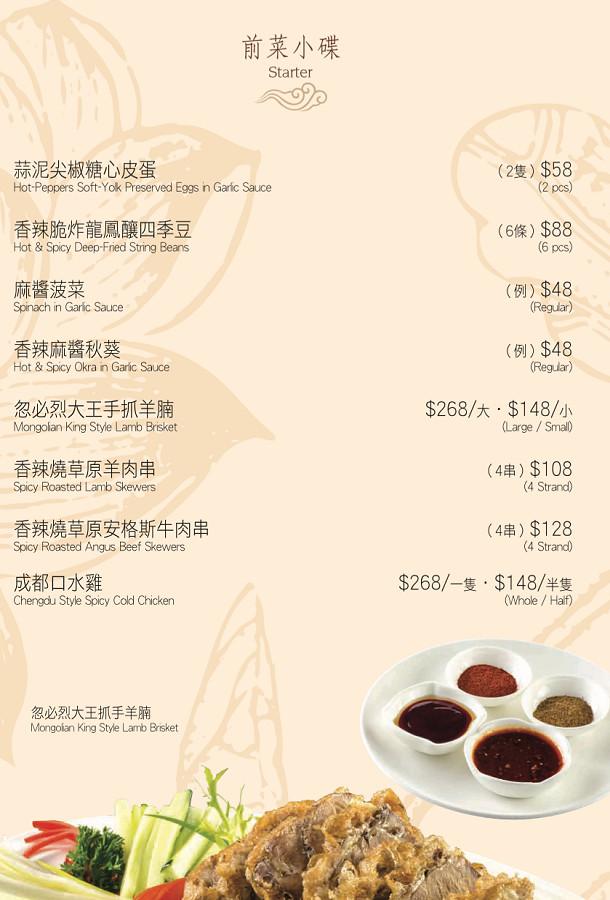 香港美食大三圓菜單價位06