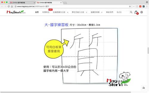 國字練習教材:國字白板(田字白板)