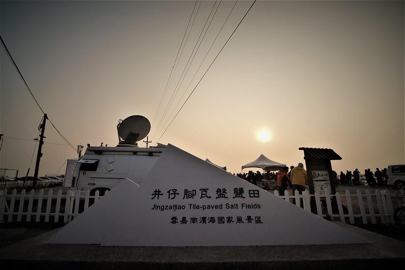 跨年行程-北門送夕陽
