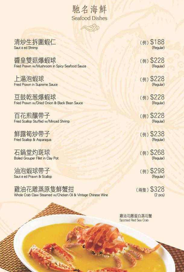 香港美食大三圓菜單價位10
