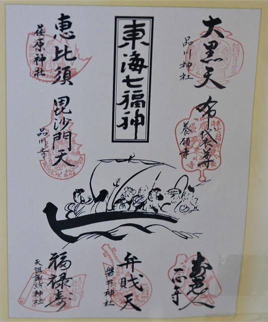 iwaijinja-gosyuin026