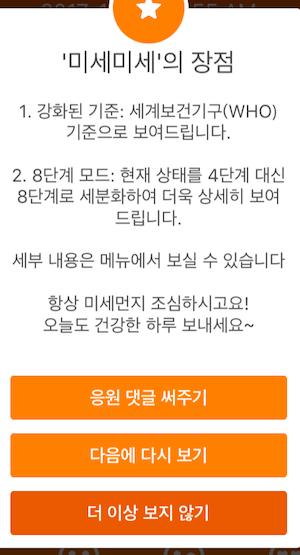 koreanappps-misemise7