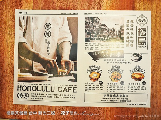 檀島茶餐廳 台中 新光三越 51