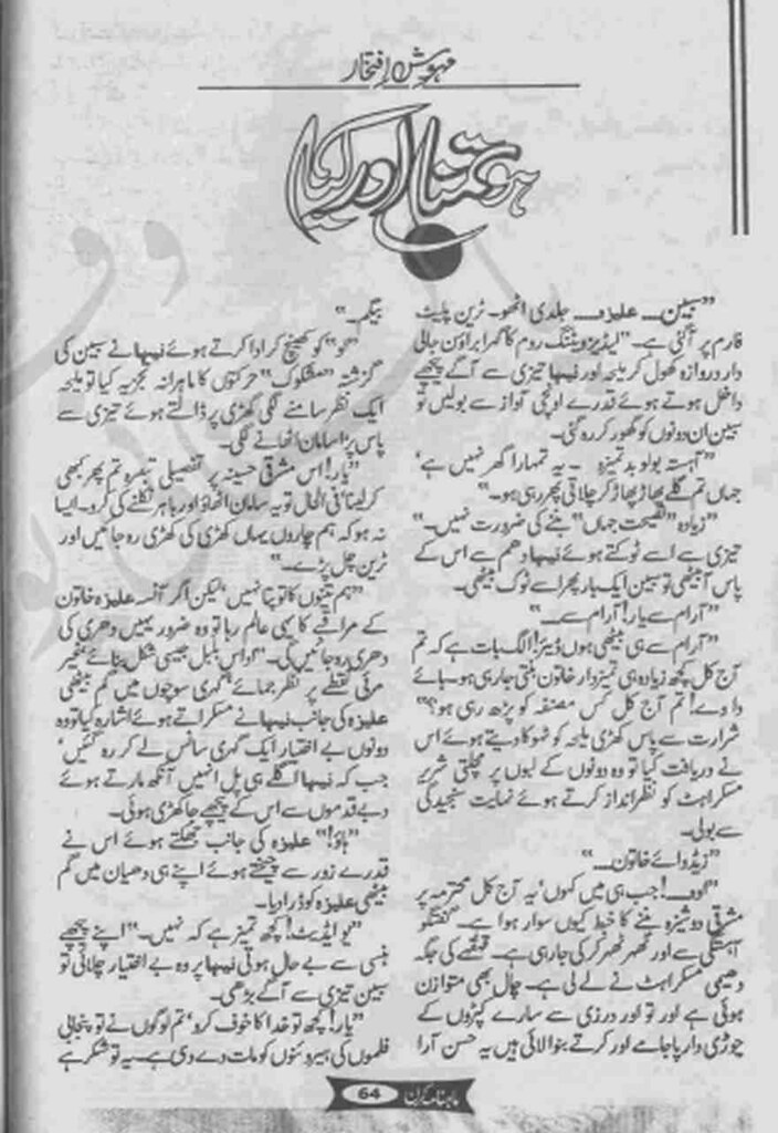 Ho Tamana Aur Kia  is a very well written complex script novel which depicts normal emotions and behaviour of human like love hate greed power and fear, writen by Mehwish Iftikhar , Mehwish Iftikhar is a very famous and popular specialy among female readers