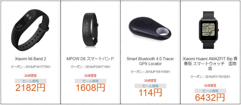 GearBest 年末年始セール (19)