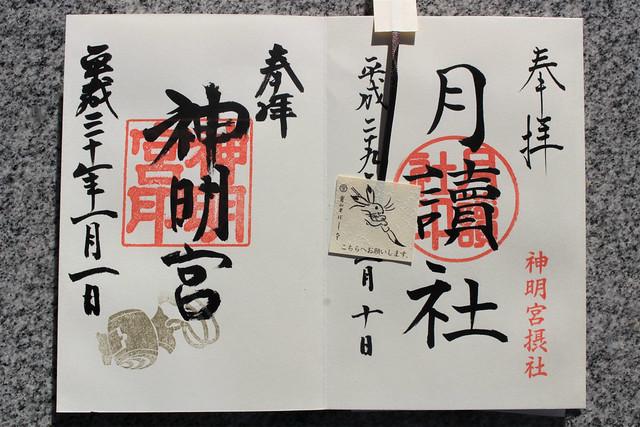 shinmeigu_gantangosyuin008