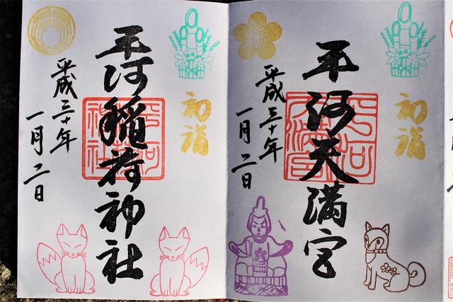 hirakawatenmangu_gantangosyuin014