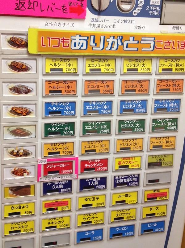 gogo curry