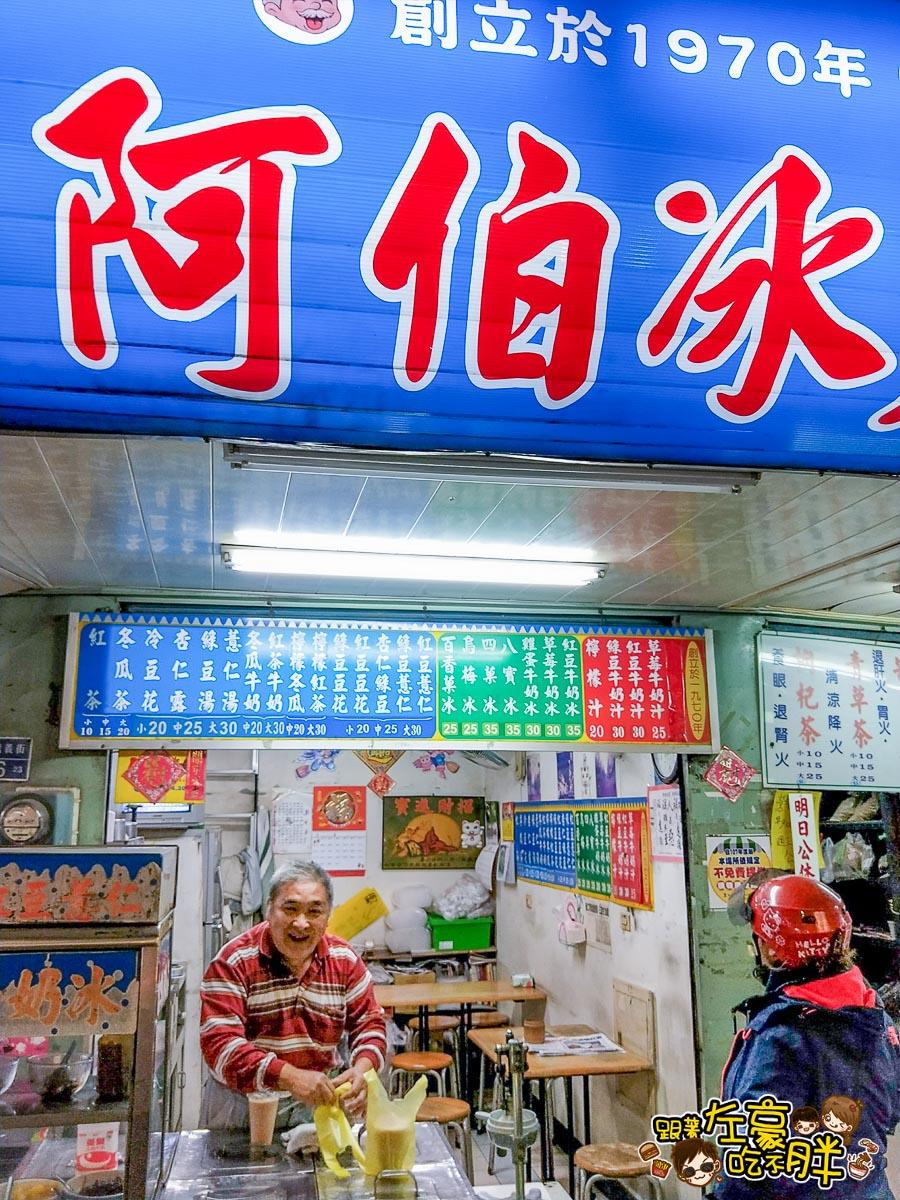 阿伯冰店-中華夜市美食-6