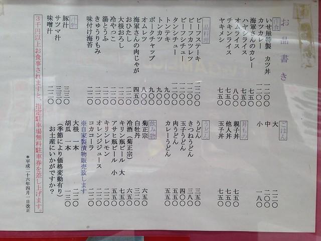 hiroshima-kure-iseya-menu-01