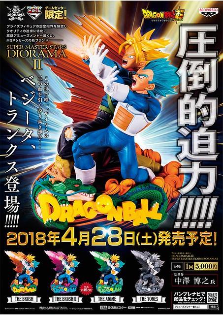 價錢最高、造型最棒的 SUPER MSP又來了!一番賞 《七龍珠超》SUPER MASTER STARS DIORAMA Ⅱ !ドラゴンボール超
